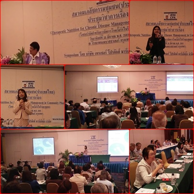 "การประชุมวิชาการเรื่อง  ""Therapeutic Nutrition for Chronic Disease Management in Community Pharmacy"""