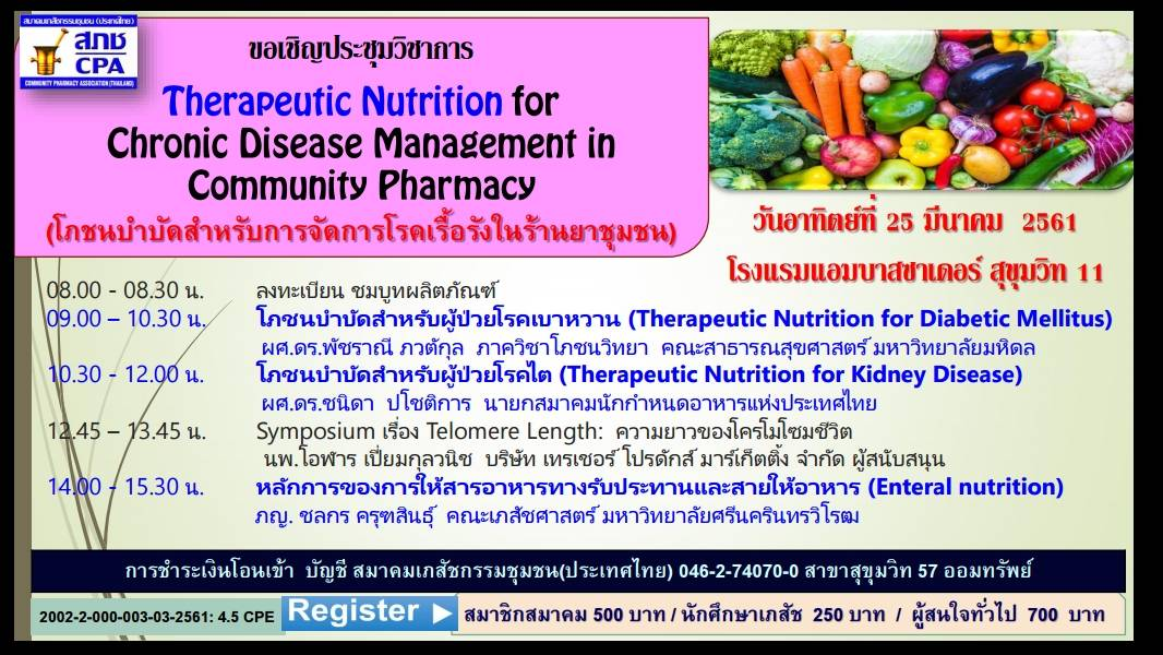 Therapeutic Nutrition for Chronic Disease Management in Community Pharmacy