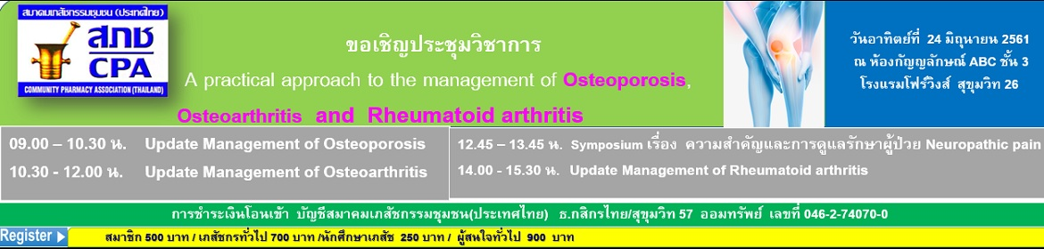 การประชุมวิชาการ A practical approach to the management of Osteoporosis, Osteoarthritis and Rheumatoid arthritis