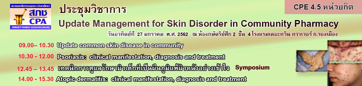 "การประชุมวิชาการ""Update Management for Skin Disorder in Community Pharmacy"""