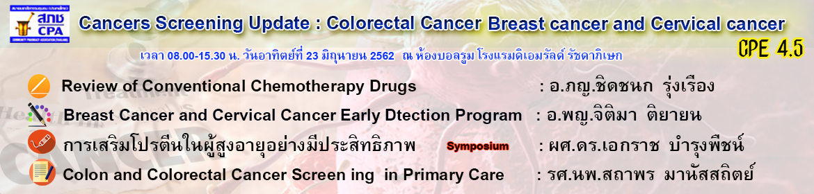 "การประชุมวิชการเรื่อง ""Cancers Screening Update: Colorectal Cancer, Breast Cancer and Cervical Cancer"""